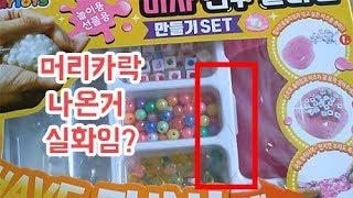 문구점 후기 3탄 ㅠ 제품에서 머리카락이 나옴 (악!!) │아야몽이랑놀자