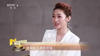 蓝羽会大咖:《地久天长》咏梅、王景春分享合作故事【中国电影报道 | 20191202】