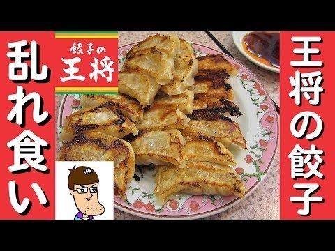 【餃子の王将】で餃子だけを限界食い!