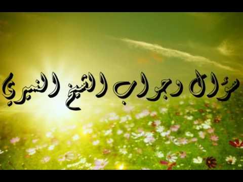 ما حكم الاستفادة من التأمين الطبي المقدم من العمل . سؤال وجواب الشيخ النميري حفظه الله 1438/5/9