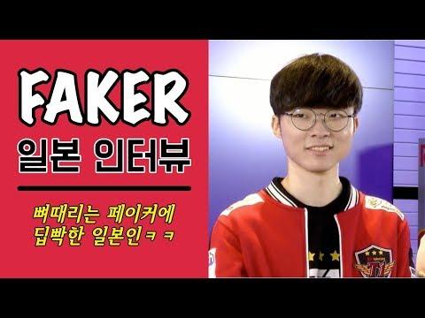 일본팬 뒷목잡게 만든 페이커의 대답ㅋㅋ | Faker 최신 일본 인터뷰 (ENG SUB)