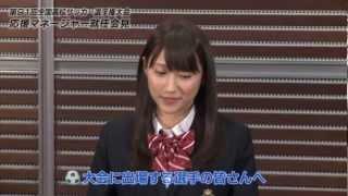 日本テレビ系で中継される 第91回全国高校サッカー選手権大会 (2012...