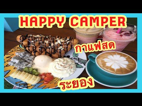HAPPY CAMPER กาแฟสดบรรยากาศดีๆ เมืองระยอง กาแฟสดระยอง HAPPYCAMPER กาแฟสด ของอร่อยระยอง