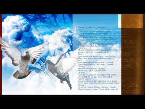 «Мама». Мехди Эбрагими Вафа. Сольный альбом «Судьба»