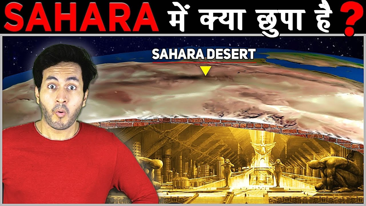 SAHARA के नीचे क्या छुपा हुआ है? What is Hidden Inside Sahara Desert?