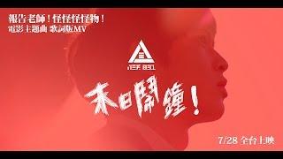 【報告老師!怪怪怪怪物!】電影主題曲 《末日鬧鐘》歌詞版 MV