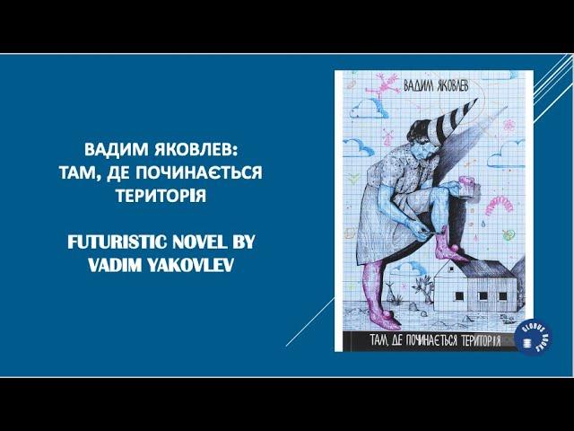 Зум-презентація Вадима Яковлева у магазині Globus (Сан-Франціско)