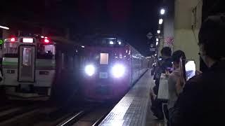 警笛あり JR北海道 キハ261系気動車5000番台 はまなす編成 回送 札幌駅発車 2020年10月17日