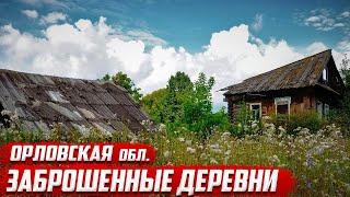 Заброшенная деревня в Орловской области | Колпнянский район | Мой музей