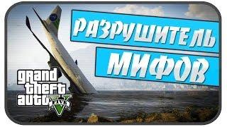 Разрушитель Мифов в GTA 5 ( Выпуск 9 )
