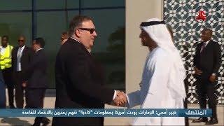 """خبير أممي : الإمارات زودت أمريكا بمعلومات """" كاذبة """" تتهم يمنيين بالانتماء للقاعدة"""