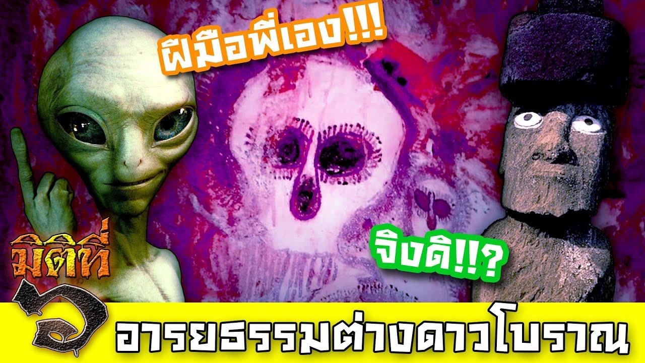เปิด 5 อารยธรรมโบราณ ที่มนุษย์ต่างดาวน่าจะมีส่วนเกี่ยวข้อง !!?