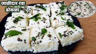 रवा ढोकळा | 100% परफेक्ट सुपर सॉफ्ट जाळीदार अचूक प्रमाणासह रव्याचा ढोकळा | Rava dhokala recipe