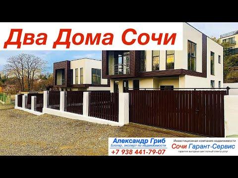 Два Дома 11.000.000 Сочи мкр Макаренко| недвижимость Сочи