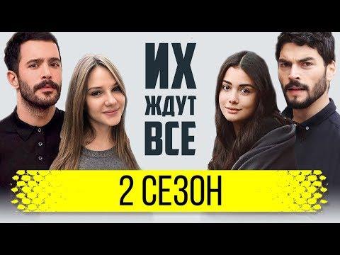 Топ 5. Продолжения турецких сериалов Осени 2019