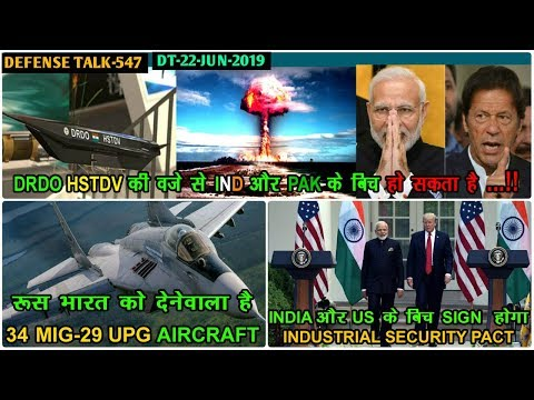Indian Defence News:DRDO HSTDV,Russia offers 34 Mig-29 UPG,India may get NSG Membership,India-US ISP