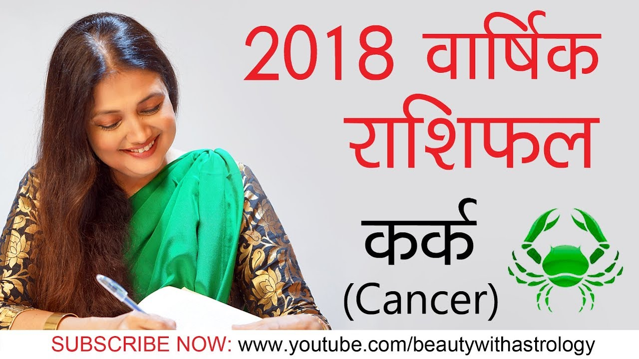 cancer horoscope personality in hindi
