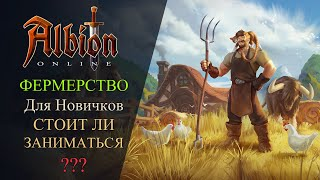 Albion online : Фермерство и Животноводство - Гайд Для Новичков