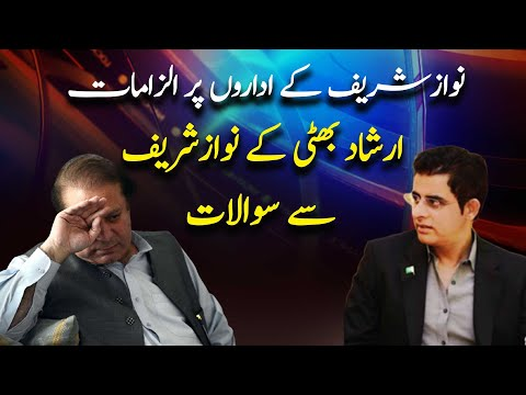 Irshad Bhatti asked tough questions for Nawaz Sharif