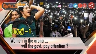 Nerpada Pesu 08-03-2017 Women in the arena … will the govt. pay attention ? – Puthiya Thalaimurai tv Show