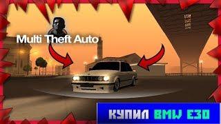 КУПИЛ BMW E30! СДЕЛАЛ ТЮНИНГ! MTA:SA [TITAN RPG]