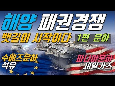 바다의 패권경쟁,미중무역전쟁만 중요한건 아님.시작은 뱃길이다.