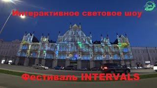 Фестиваль INTERVALS, апрель 2019, Нижний Новгород. Мультимедийное шоу, видео на фасаде дома.