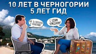 В иммиграцию с одним чемоданом Как стать гидом в Черногории