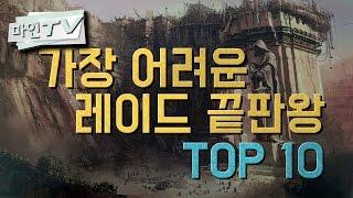 [마인TV] 가장 어려운 레이드 끝판왕 TOP10