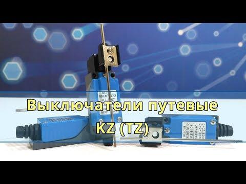 Выключатели путевые концевые KZ (TZ)