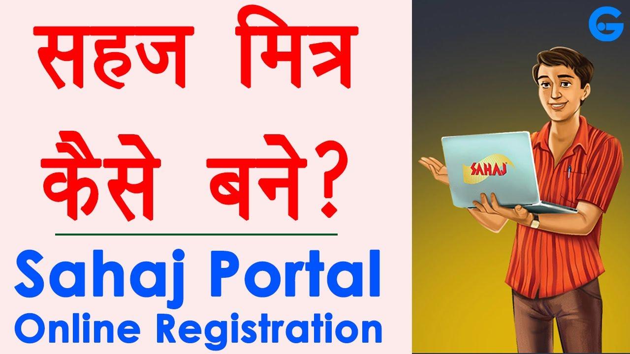 sahaj jan seva kendra kaise le - sahaj registration kaise kare | sahaj portal registration | ishan