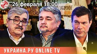 Выходные на Украина.ру: лучшие интервью за неделю