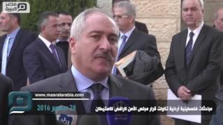 مصر العربية   مباحثات فلسطينية أردنية تناولت قرار مجلس الأمن الرافض للاستيطانЈ