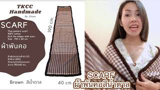 SCARF DIY‼️  #ผ้าพันคอสีน้ำตาล…