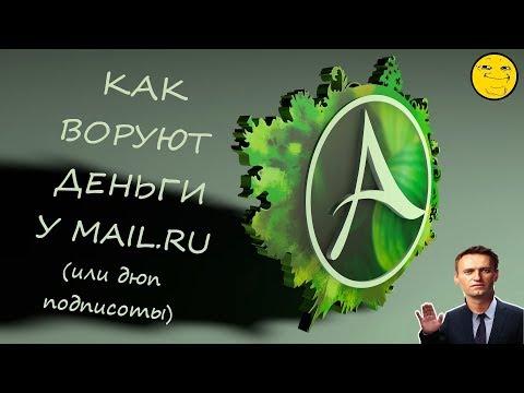 ArcheAge / Как воруют деньги у Mail.ru или обман по партнерке
