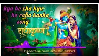 Kya Ho Raha Kyu Ho Raha Full Song - Radha Krishna   #राधाकृष्ण   DJ AMAN MIX