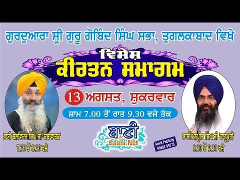 Special-Live-Gurmat-Samagam-Tughlaqabad-Delhi-13-August-2021