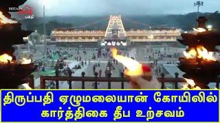திருப்பதி ஏழுமலையான் கோயிலில் கார்த்திகை தீப உற்சவம் | Thirupathi | Britain Tamil Bhakthi