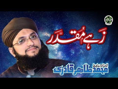 Hafiz Tahir Qadri - Super Hit Naat - Zahe Muqaddar - Safa Islamic - 2018