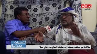 تغطيات ميدانية | مقابلات مع معتقلين سابقين لدى مليشيا الحوثي من اهالي بيحان