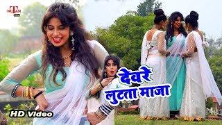 देवरे लुटता माजा | 2019 का सबसे हिट गाना | Nutan Films | New Bhojpuri Song