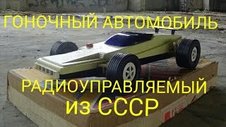 СССР игрушка на радиоуправлении в которую играет 30ти летний пацанчик . Ретро . Обзор . Тюнинг