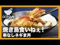 【簡単レシピ】焼き鳥食いねぇ!『串なしネギま丼』の作り方