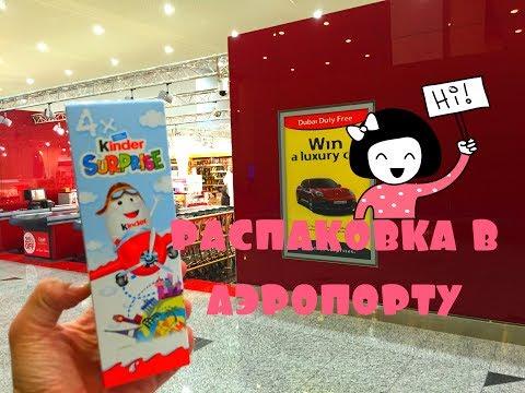 Открываем киндеры из Дьюти Фри в Дубае Dubai Duty Free Opening kinder surprise 更甜的驚喜雞蛋 Kinder jaja
