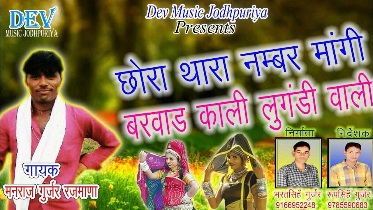 छोरा थारा नम्बर मांगी बरवाड काली लुंगडी वाली || Manraj Gurjar || New Super  Rajasthani Dj Song 2017