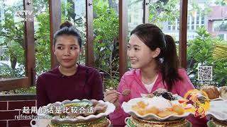 [远方的家]一带一路(189)品尝缅甸特色小吃| CCTV中文国际