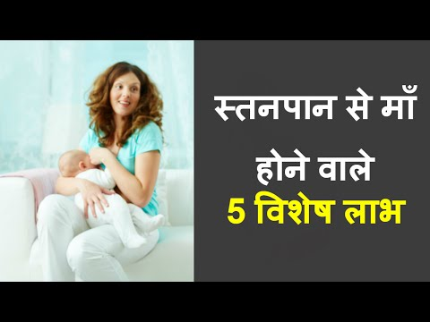 स्तनपान-के-(breast-feeding)-के-फ़ायदे/benefits-of-breastfeeding-for-mother-and-baby-in-hindi