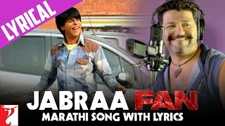 Download Hindi Video Songs - Lyrical: Marathi FAN Song Anthem with Lyrics | Jabraa Fan - Avadhoot Gupte