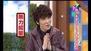 2013.01.31康熙來了完整版 《蕭敬騰、方大同》誰才是多才多藝的歌手?