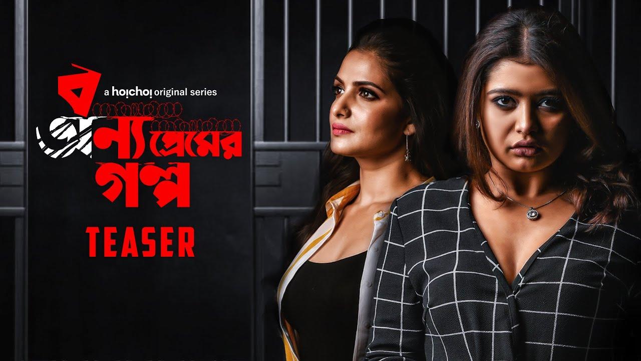 Bonyo Premer Golpo (বন্য প্রেমের গল্প)| Teaser ...